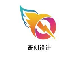 奇创设计logo标志设计