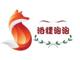 洛狸泡泡门店logo设计