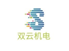 双云机电企业标志设计