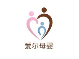 爱尔母婴门店logo设计