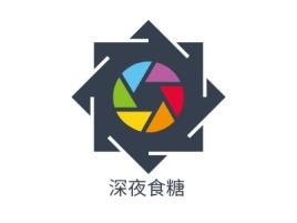 深夜食糖公司logo设计