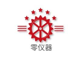 堯零仪器企业标志设计