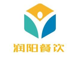 润阳餐饮店铺logo头像设计
