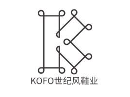 KOFO世纪风鞋业logo标志设计