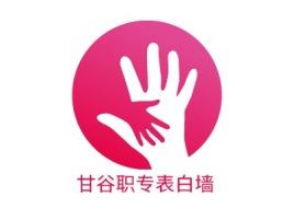 甘谷职专表白墙门店logo设计