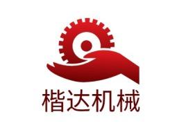 楷达机械企业标志设计