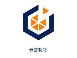 云雪制冷企业标志设计