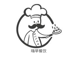 嗨早餐饮店铺logo头像设计