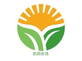 凯莉农场品牌logo设计