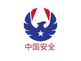 中国安全企业标志设计