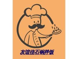 友谊佳石锅拌饭店铺logo头像设计