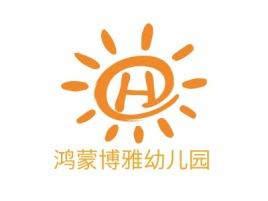 鸿蒙博雅幼儿园门店logo设计