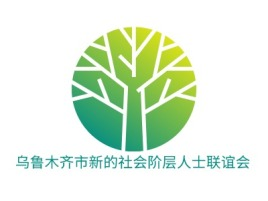 乌鲁木齐市新的社会阶层人士联谊会logo标志设计