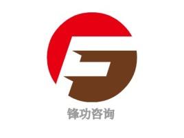 锋功咨询公司logo设计