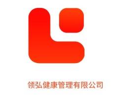 领弘健康管理有限公司门店logo标志设计
