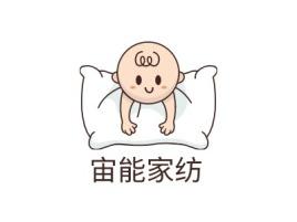 宙能家纺门店logo设计