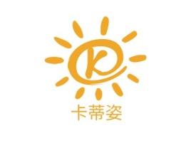 卡蒂姿门店logo设计