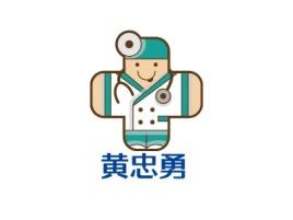 黄忠勇门店logo标志设计