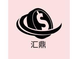汇鼎公司logo设计