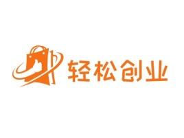 轻松创业公司logo设计