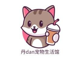 丹dan宠物生活馆门店logo设计