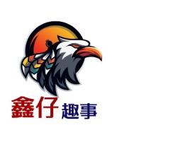 鑫仔logo标志设计