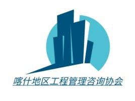 喀什地区工程管理咨询协会企业标志设计