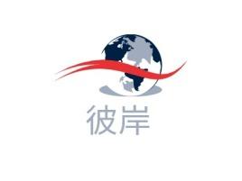 彼岸logo标志设计