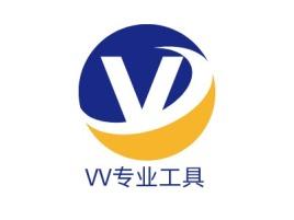 VV专业工具店铺标志设计