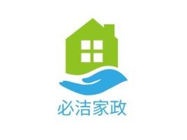必洁家政企业标志设计