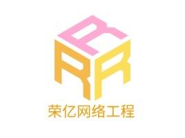 荣亿网络工程企业标志设计