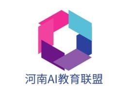 河南AI教育联盟logo标志设计