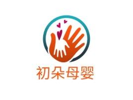 初朵母婴门店logo设计