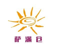 萨满仓logo标志设计