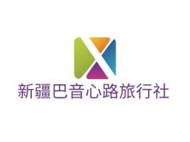 新疆巴音心路旅行社logo标志设计