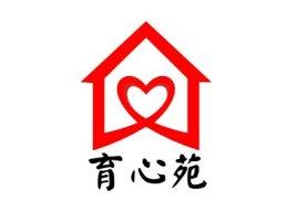 育心苑企业标志设计