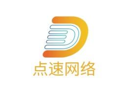 点速网络公司logo设计