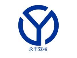 永丰驾校企业标志设计