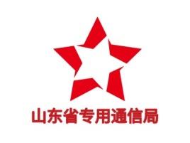 山东省专用通信局公司logo设计