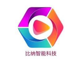 比纳智能科技公司logo设计
