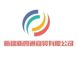 新疆新四通商贸有限公司企业标志设计