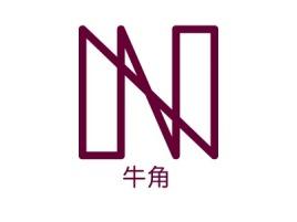 牛角logo标志设计