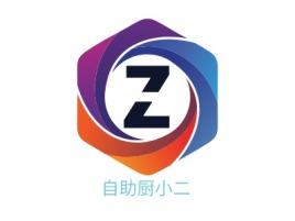 自助厨小二公司logo设计