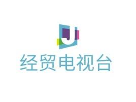 经贸电视台logo标志设计