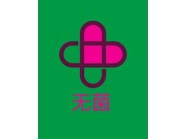 无菌公司logo设计