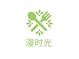 漫时光店铺logo头像设计