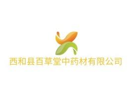 西和县百草堂中药材有限公司品牌logo设计