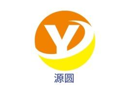 源圆品牌logo设计