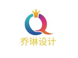 乔琳设计公司logo设计