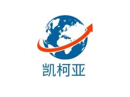 凯柯亚公司logo设计